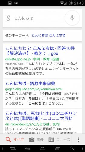 ok-google-japanese26
