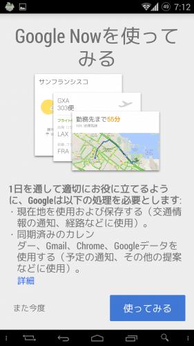 ok-google-japanese3