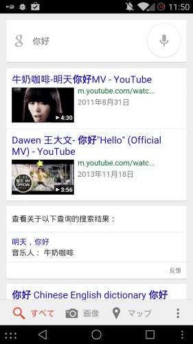 ok-google-multilingual10