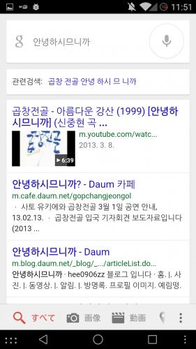 ok-google-multilingual11