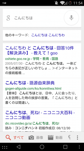 ok-google-multilingual14