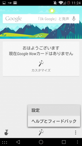 ok-google-multilingual2