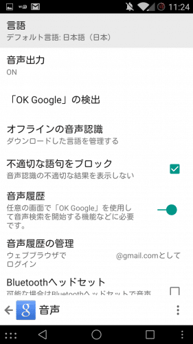 ok-google-multilingual4.1