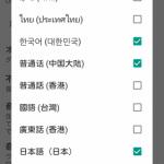 Google音声検索が5ヶ国語のマルチリンガルに対応。5ヶ国追加する設定方法&マルチリンガルを試してみた。