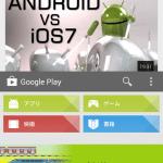 Nexus 4にOmni ROMを導入。Nexus 4で2つのアプリをマルチウィンドウで同時表示可能に。