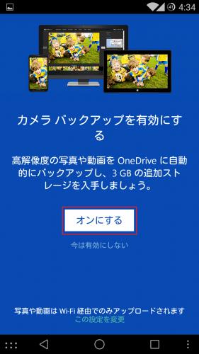 onedrive-30gb-campaign17