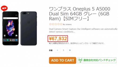 oneplus-5-etoren1