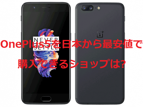 oneplus-5-reasonable