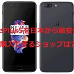 OnePlus5を日本から最安値で購入できるショップは?価格を比較