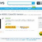OnePlus One 64GB ブラックとホワイトがExpansysにて約48,000円で販売開始。