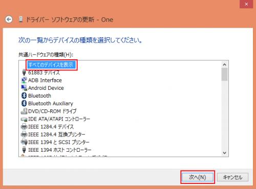 oneplus-one-adb-driver4