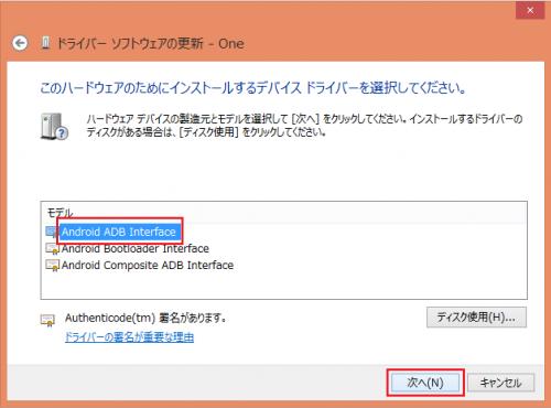 oneplus-one-adb-driver9