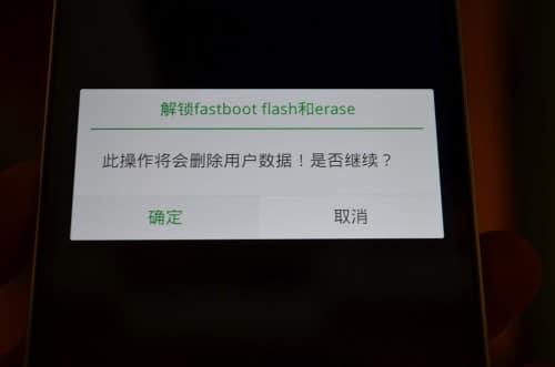 oneplusone-bootloader-unlock4.1