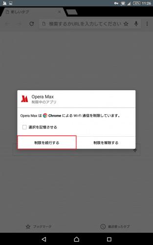 opera-max23.1