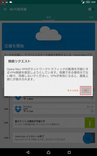 Opera MaxのVPN接続を許可するか尋ねてくるので「OK」をタップする
