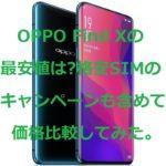 OPPO Find Xの最安値は?格安SIM(MVNO)セットやキャンペーンを含めて価格比較
