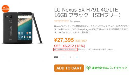 overseas-device-tax2