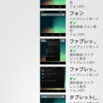 Paranoid Android 1.7b日本語化/アクションバー下部表示/Volume Wakeパッチ。