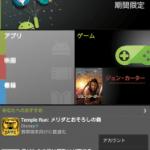 Paranoid Android 2.16アクションバー下部表示パッチ(Galaxy Nexus/Nexus 7用)。
