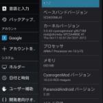 ParanoidAndroid 2.20(Android4.1.2ベース)をNexus7、Galaxy Nexusに導入。