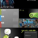 Paranoid Android 2.99アクションバー下部表示パッチ(Nexus 7/Galaxy Nexus)。