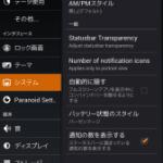 Paranoid Android 2.1.4アクションバー下部表示パッチ。