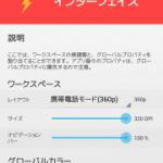 ParanoidAndroid 3.10 18MARリリース。Hybrid propertiesが日本語対応。