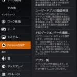 Paranoid Android 1.1b日本語版/アクションバー下部表示パッチ。