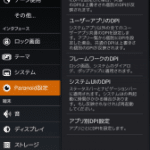 Paranoid Android 1.3b日本語版/アクションバー下部表示パッチ。