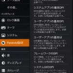 Paranoid Android 1.4b日本語版/アクションバー下部表示パッチ。