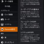 Paranoid Android 1.5b日本語版/アクションバー下部表示パッチ。