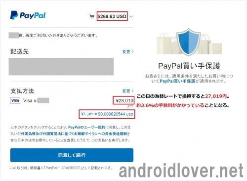 paypal-exchange-commission1