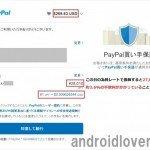 PayPalの高い日本円の為替手数料(レート)を安く節約する方法