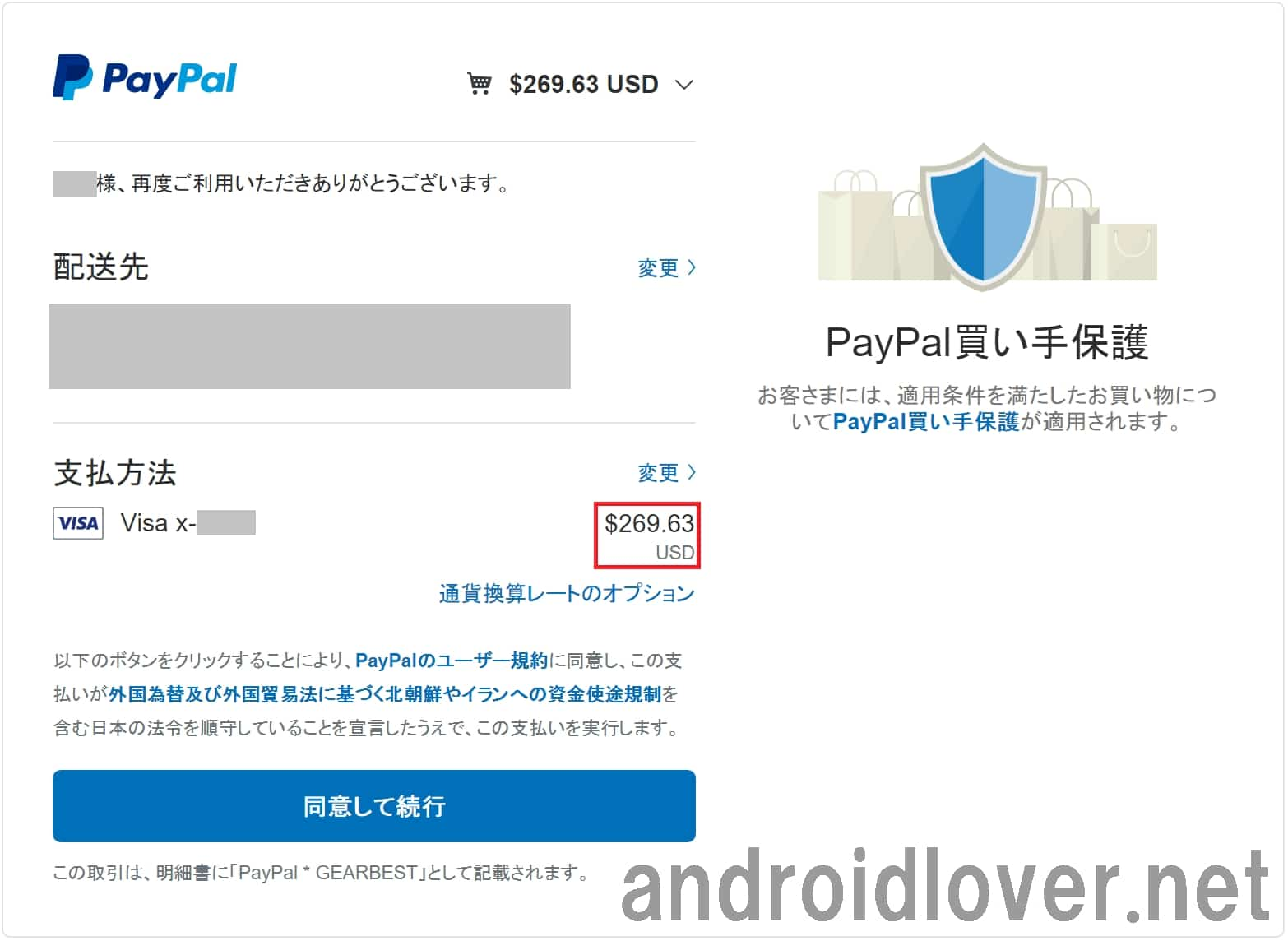 paypal exchanger