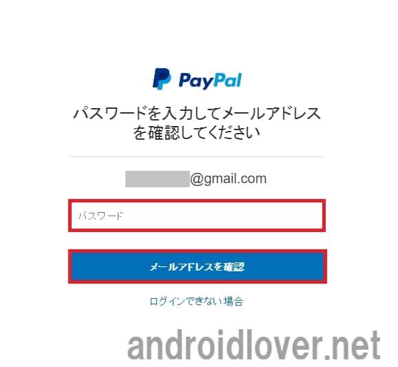 paypal 登録 できない