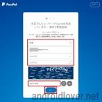PayPal(ペイパル)のメリット・デメリットと登録方法・使い方総まとめ