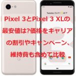 Pixel 3/3 XLの最安値は?価格をキャリアの割引やキャンペーン含め比較【ドコモ/ソフトバンク】