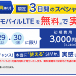 ぷららモバイルLTEが11月28~30日の3日間に限り初期費用無料、12月の利用料金も無料のキャンペーンを実施中。ぜひ試してみてください。