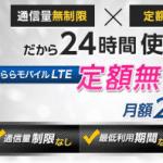 ぷららモバイルLTEのSIMサイズは変更不可。解約新規を勧められたので手数料&月額無料キャンペーンを利用して再度新規契約してみた。