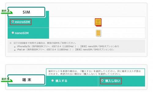 plala-mobile-lte0.4