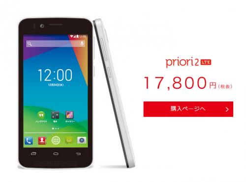 priori2-lte