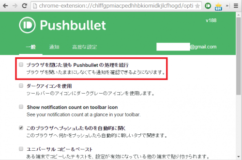 pushbullet-close-chrome-anable1