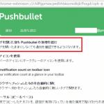PushbulletでChromeを起動していなくてもAndroidの通知をPCにポップアップ表示させるための設定方法。