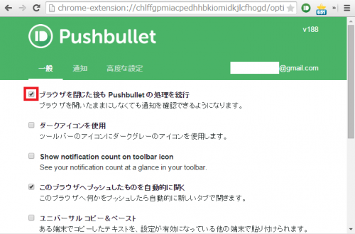 pushbullet-close-chrome-anable2