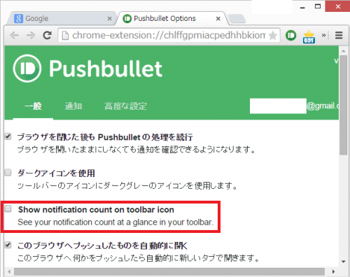 pushbullet-notification-count1