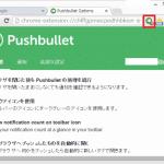 PushbulletのPCでの未読通知件数をPushbulletアイコンに数字で表示する方法。