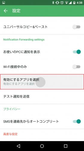pushbullet-pc-notification-deny-apps3