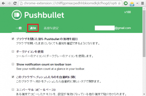 pushbullet-pc-notification-settiongs1