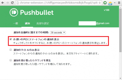 pushbullet-pc-notification-settiongs2