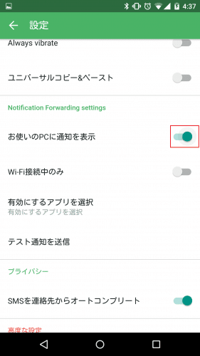 pushbullet-pc-notification-settiongs5